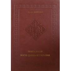 Генеалогія Богів давньої України
