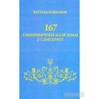 167 синонімічних назв Землі у санскриті