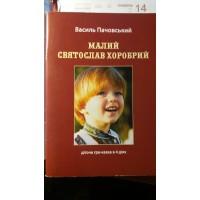 """Рідкісне видання, """"Малий Святослав Хоробрий"""""""
