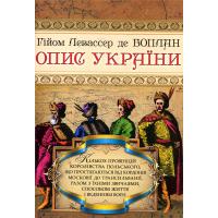 Опис України