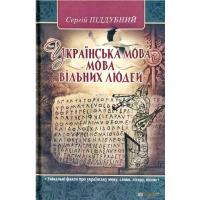 Українська мова – мова вільних людей