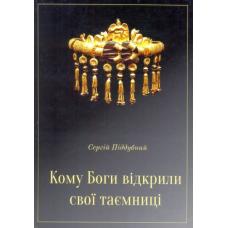 Кому Боги відкрили свої таємниці - історико-археологічні пам'ятки України (повнокольорова)