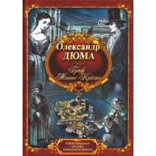 Граф Монте-Крісто, повне видання в одному томі.