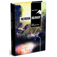 Лелека Пелазг: Поезії, щоденникові записи