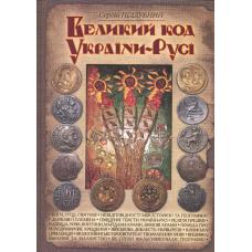 Великий код України-Русі