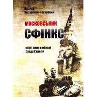 Московський сфінкс: міф і сила в образі Сходу Європи.