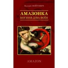 Амазонка. Богиня-Діва-Воїн