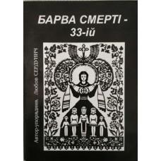 БАРВА СМЕРТІ-33-ІЙ. АВТОР-УПОРЯДНИК ЛЮБОВ СЕРДУНИЧ