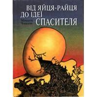 Від Яйця-райця до ідеї Спасителя