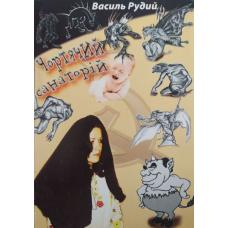 ЧОРТЯЧИЙ САНАТОРІЙ. РУДИЙ В.М.