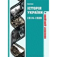 ІСТОРІЯ УКРАЇНИ 1914-1939