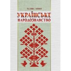 Українське народознавство. — Вид. 5-те, зі змін. та доповн.