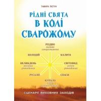 Рідні свята в Колі Сварожому : сценарії виховних заходів