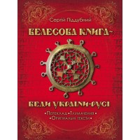 Велесова Книга