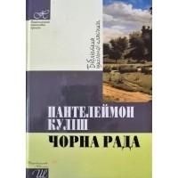 ЧОРНА РАДА. ПАНТЕЛЕЙМОН КУЛІШ