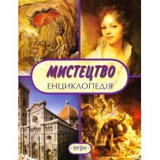 Мистецтво. Енциклопедія.