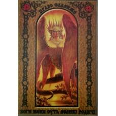 Комплект 15 плакатів із зображеннями Рідних Українських Богів