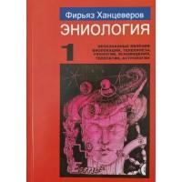 ЕНІОЛОГІЯ. ФІР'ЯЗ ХАНЦЕВЕРОВ.