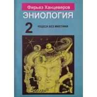 ЕНІОЛОГІЯ. ЧУДЕСА БЕЗ МІСТИКИ. ФІР'ЯЗ ХАНЦЕВЕРОВ.