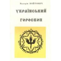 Український гороскоп
