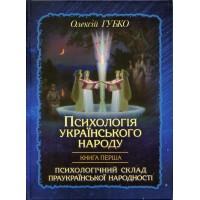 Психологія українського народу. Книга перша.