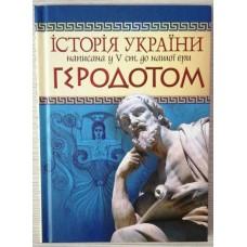Історія України. За Геродотом