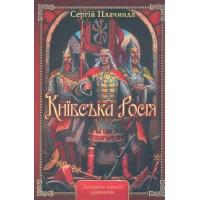 Книга «Київська Росія»