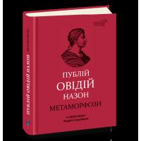 Овідій - «Метаморфози»