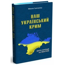 Наш український крим