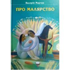 Книга «Про малярство»