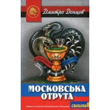 Московська отрута — Дмитро  Донцов