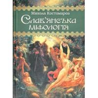 Слав'янська міфологія