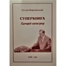 СУПЕРКНИГА. СЦЕНАРІЙ КАТАСТРОФ. РУСЛАН МОРОЗОВСЬКИЙ