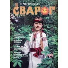 "Журнал ""Сварог"""