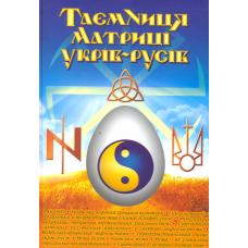 Таємниця матриці укрів-русів