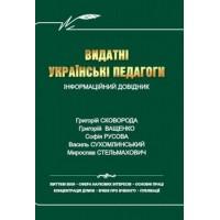 Видатні українські педагоги: Інформаційний довідник