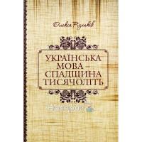 Українська мова - спадщина тисячоліть