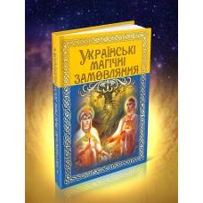 Українські магічні замовляння