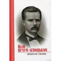 Книга «Вибрані твори»